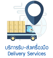 >Delivery Services<